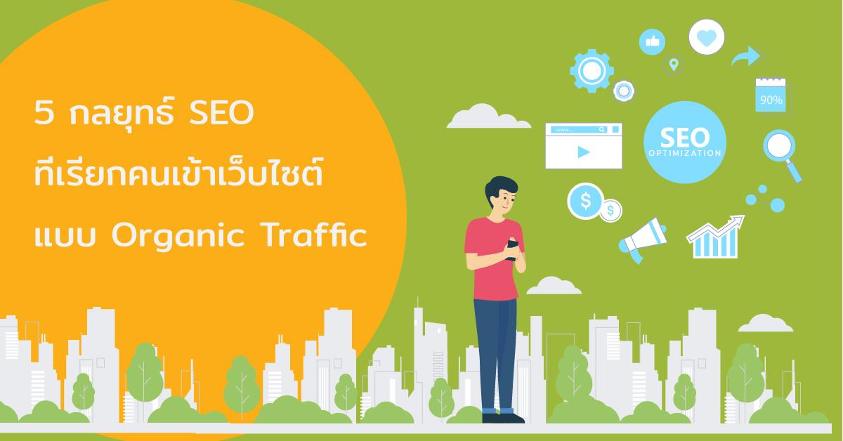 5 กลยุทธ์ SEO ที่เรียกคนเข้าเว็บไซต์แบบ Organic Traffic