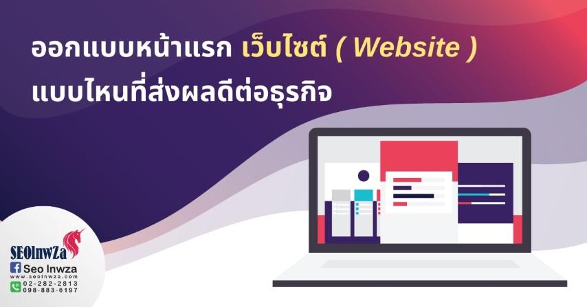 ออกแบบหน้าแรกเว็บไซต์ แบบไหนที่ส่งผลดีต่อธุรกิจ