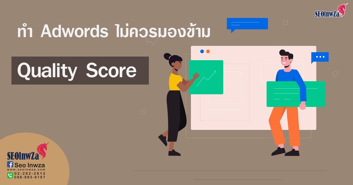 ทำ Adwords ไม่ควรมองข้าม Quality Score