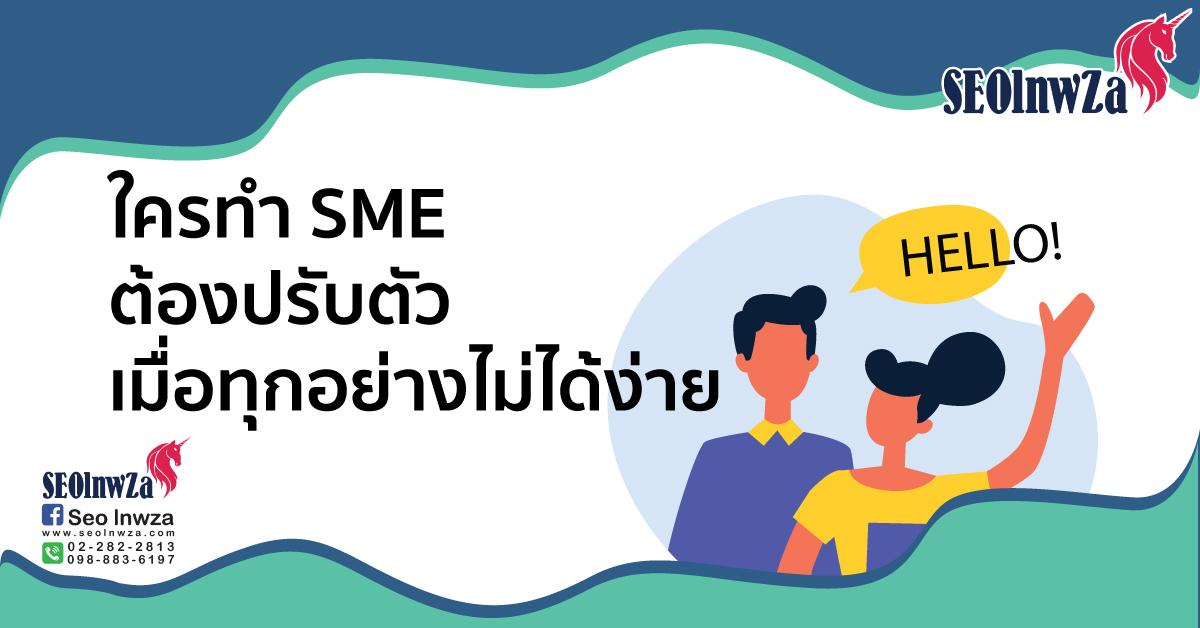 ใครทำ SME ต้องปรับตัวเมื่อทุกอย่างไม่ได้ง่าย