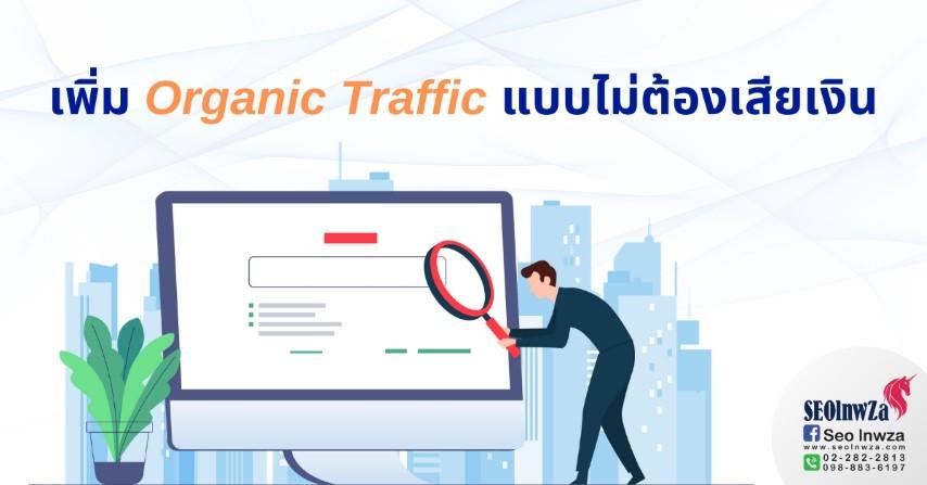 เพิ่ม Organic Traffic แบบไม่ต้องเสียเงิน