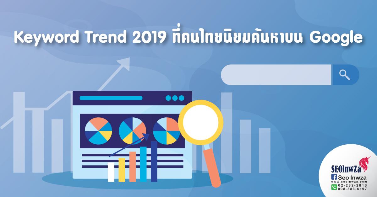 Keyword Trend 2019 ที่คนไทยนิยมค้นหาบน Google