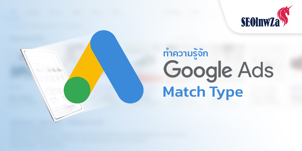 ทำความรู้จัก โฆษณา Google Ads Match Type