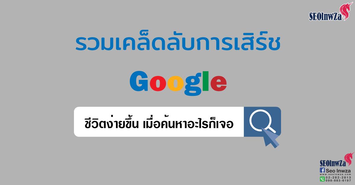 รวมเทคนิคการสืบค้นข้อมูลด้วย Google ชีวิตง่ายขึ้น เมื่อค้นหาอะไรก็เจอ!