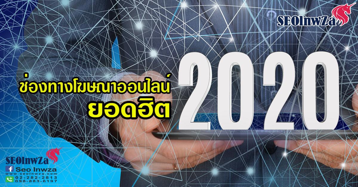 ปี 2020 กับช่องทางโฆษณาออนไลน์ ยอดฮิต