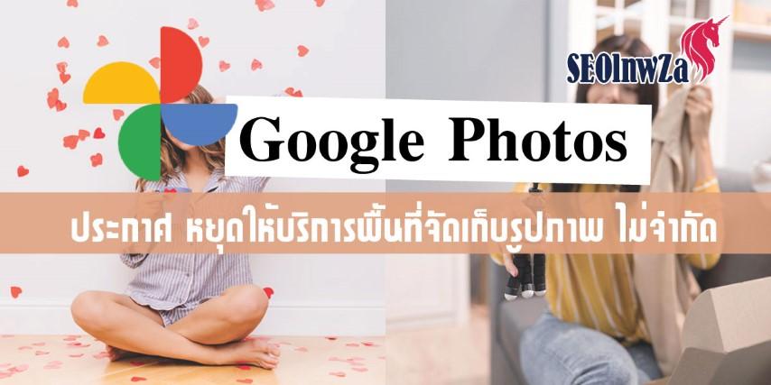 Google Photos ประกาศ หยุด ให้บริการ พื้นที่จัดเก็บ รูปภาพ ไม่จำกัด
