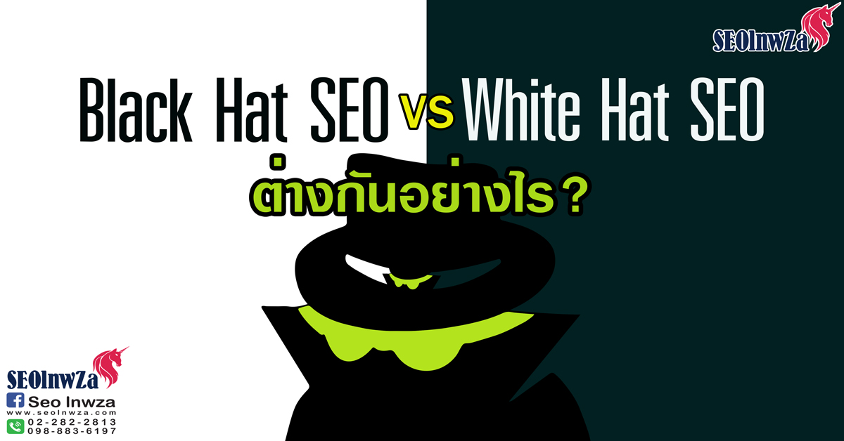 Black Hat SEO vs White Hat SEO ต่างกันอย่างไร?