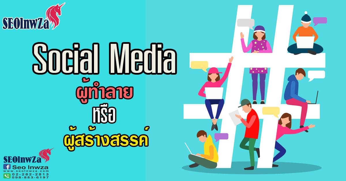 Social Media ผู้ทำลาย หรือ ผู้สร้างสรรค์