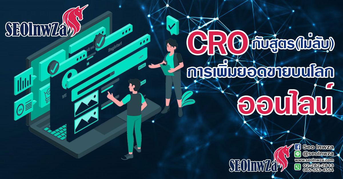 CRO กับสูตร(ไม่ลับ) การเพิ่มยอดขายบนโลก ออนไลน์