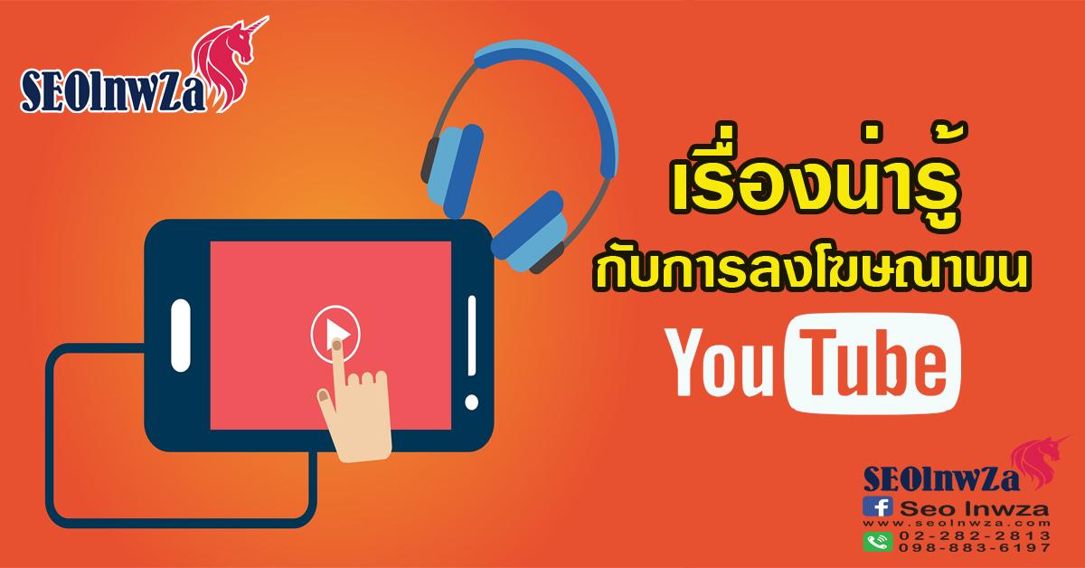 เรื่องน่ารู้ กับการลงโฆษณาบน YouTube