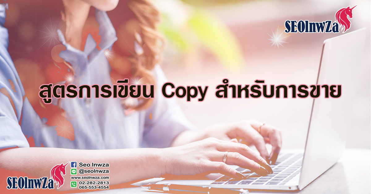 สูตรการเขียน Copy สำหรับการขาย