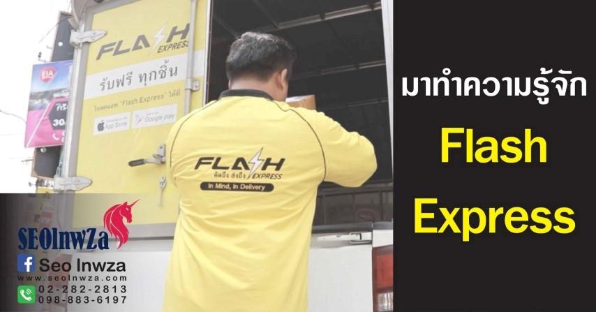 มาทำความรู้จัก Flash Express