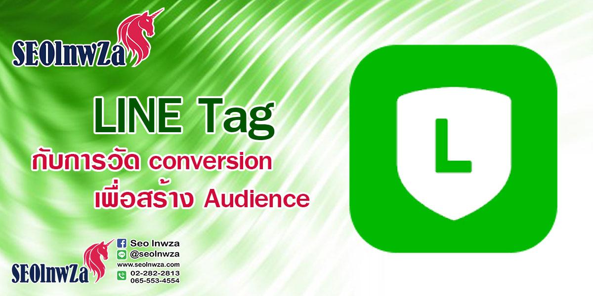 LINE Tag กับการวัด conversion เพื่อสร้าง Audience