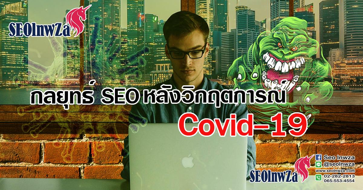 กลยุทธ์ SEO หลังวิกฤตการณ์ Covid-19
