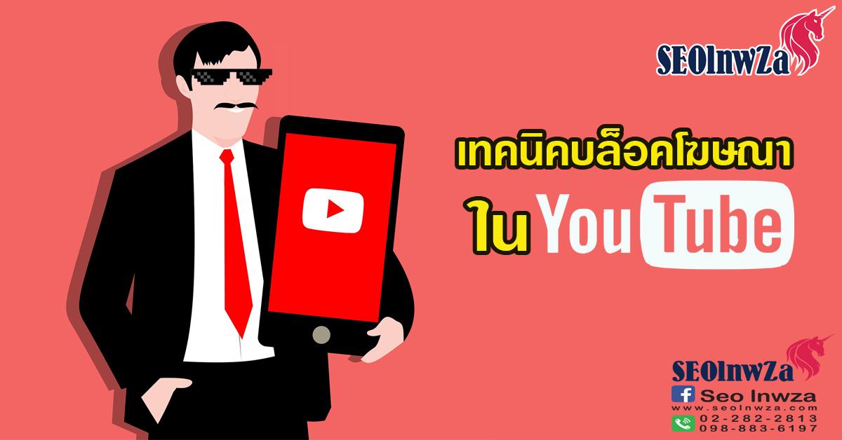 เทคนิคบล็อคโฆษณา ใน Youtube