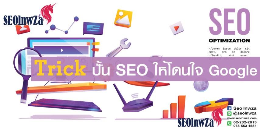 Trick ปั้น SEO ให้โดนใจ Google