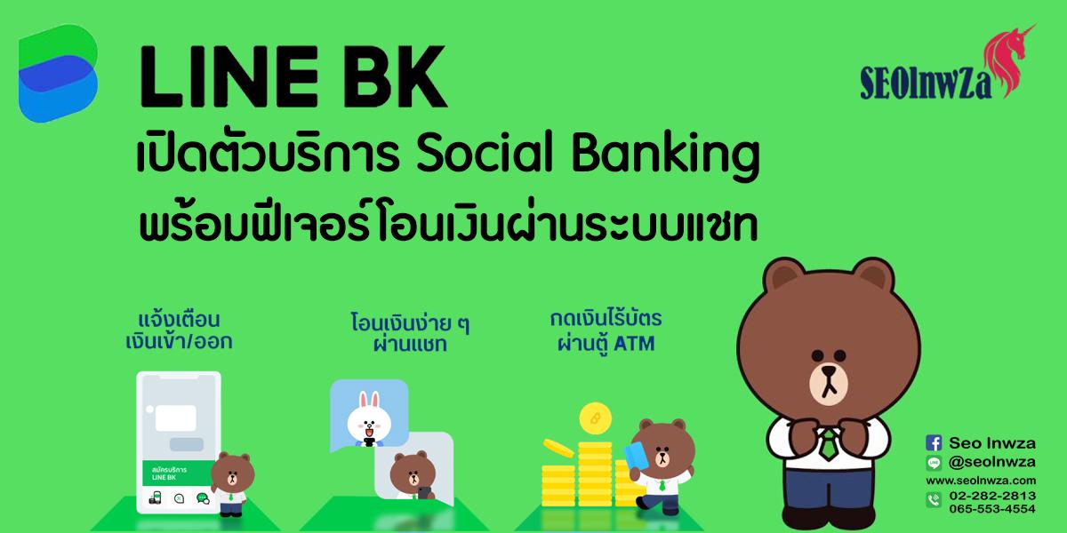 LINE BK เปิดตัวบริการ Social Banking พร้อมฟีเจอร์โอนเงินผ่านระบบแชท