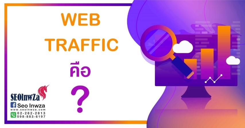 Web Traffic คือ อะไร