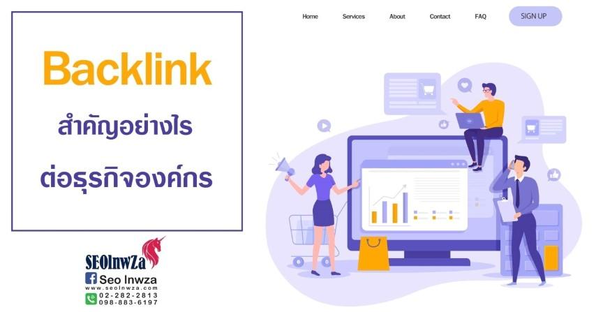 Backlink สำคัญอย่างไร ต่อธุรกิจองค์กร