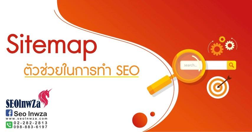 Sitemap ตัวช่วยในการทำ SEO