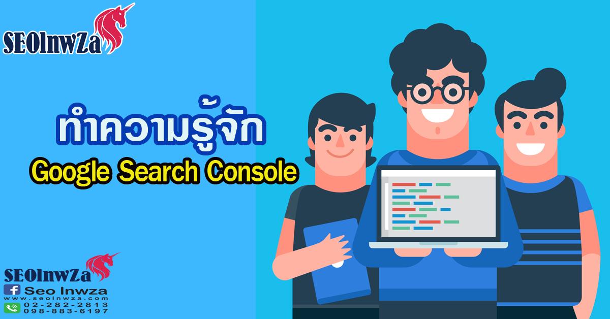 ทำความรู้จัก Google Search Console