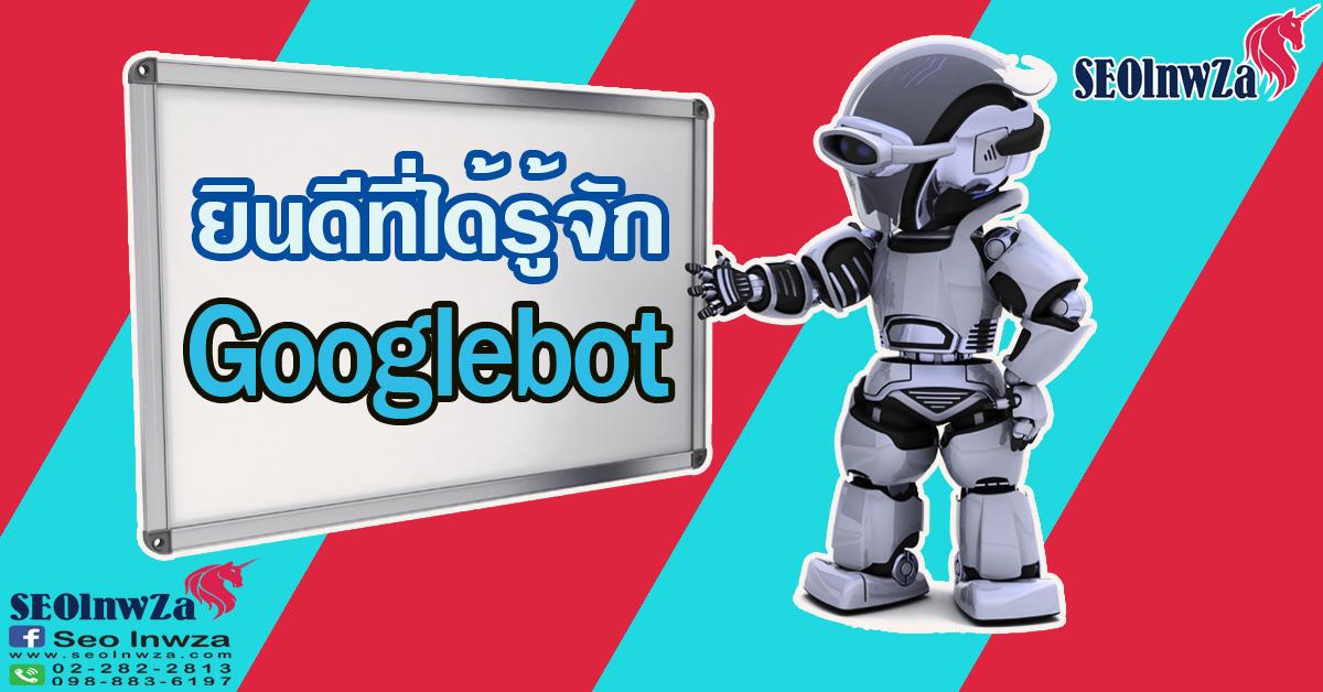 ยินดีที่ได้รู้จัก Googlebot