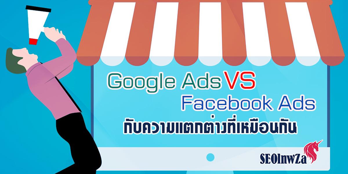 Google Ads VS Facebook Ads กับ ความแตกต่างที่เหมือนกัน
