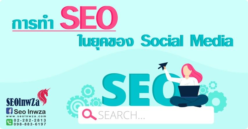 การทำ SEO ในยุคของ Social Media
