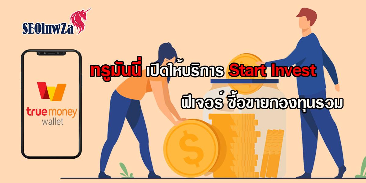 ทรูมันนี่ เปิดให้ บริการ Start Invest ฟีเจอร์ ซื้อ ขาย กองทุนรวม