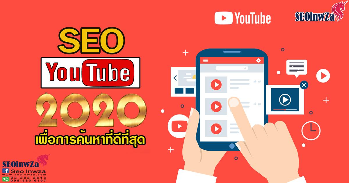 SEO YouTube 2020 เพื่อการค้นหาที่ดีที่สุด