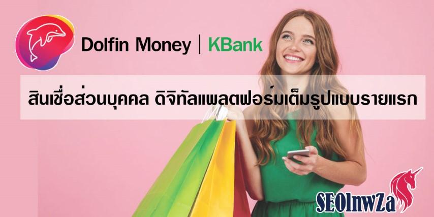 Dolfin Money | KBank สินเชื่อส่วนบุคคล ดิจิทัลแพลตฟอร์ม เต็มรูปแบบรายแรก