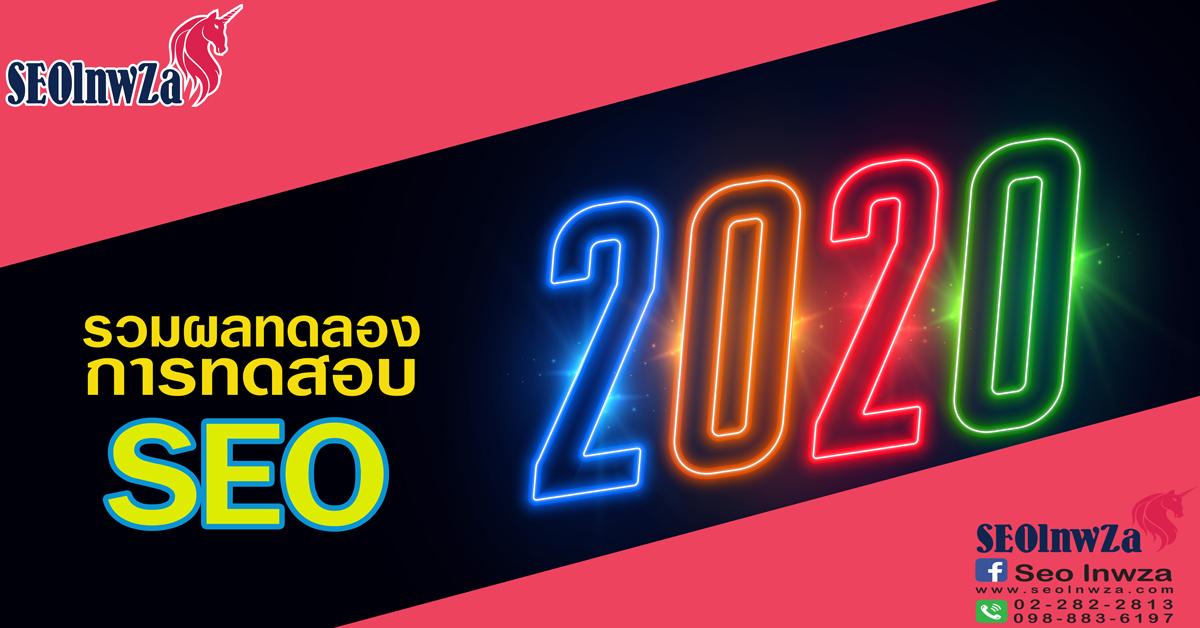 รวมผลทดลอง การทดสอบ SEO ประจำปี 2020