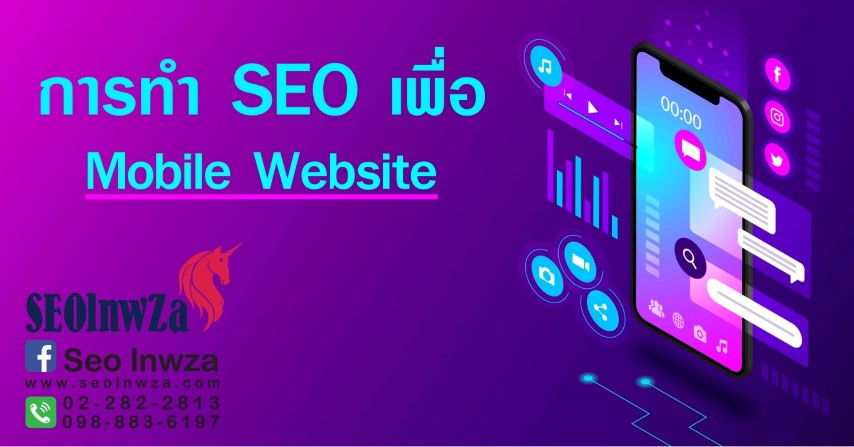 การทำ SEO เพื่อ Mobile Website