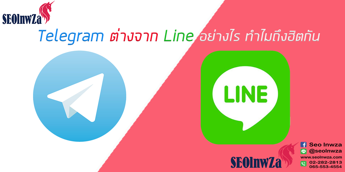 Telegram ต่างจาก Line อย่างไร ทำไมถึงฮิตกัน