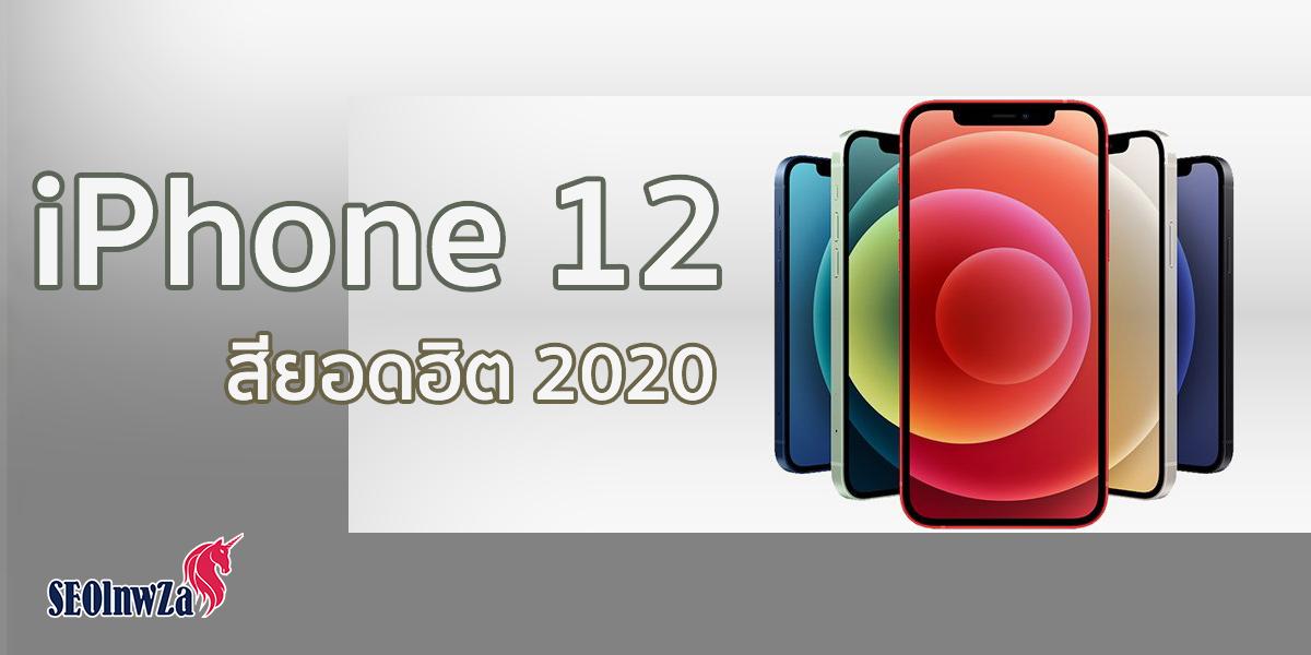 iPhone 12 สียอดฮิต 2020