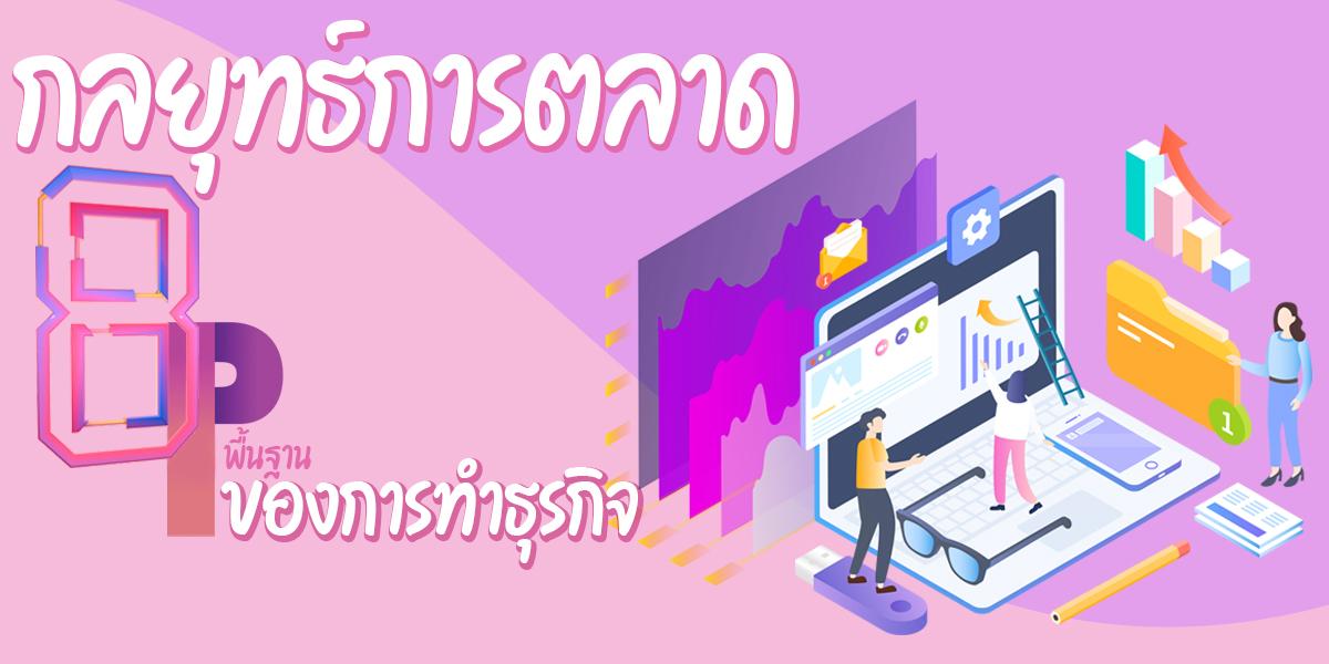 กลยุทธ์การตลาด 8P พื้นฐาน ของ การทำธุรกิจ