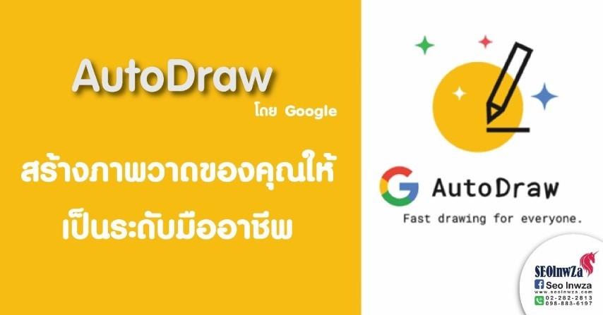 AutoDraw สร้างภาพวาดของคุณให้เป็นระดับมืออาชีพ จาก Google