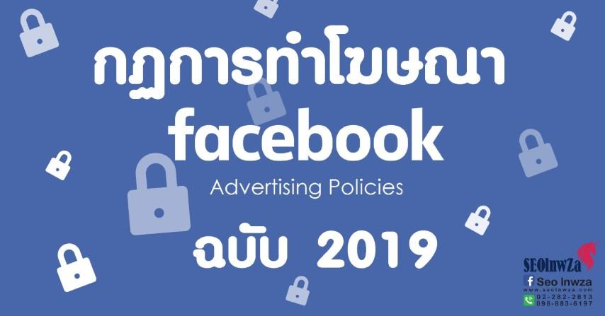 กฏการทำโฆษณา Facebook ฉบับ 2019