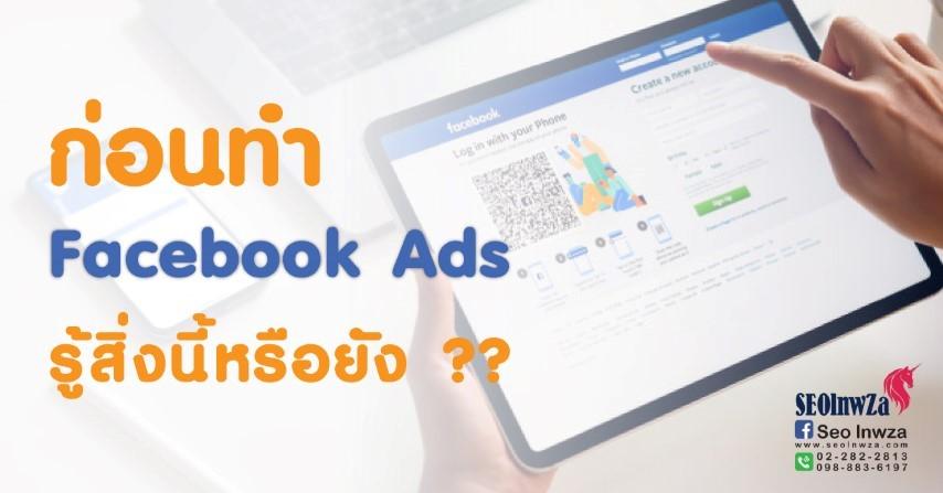 ก่อนทำ Ads Facebook รู้สิ่งนี้หรือยัง ??