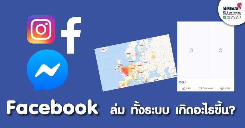 Facebook ดาวน์ ทั้งระบบ เกิดอะไรขึ้น?