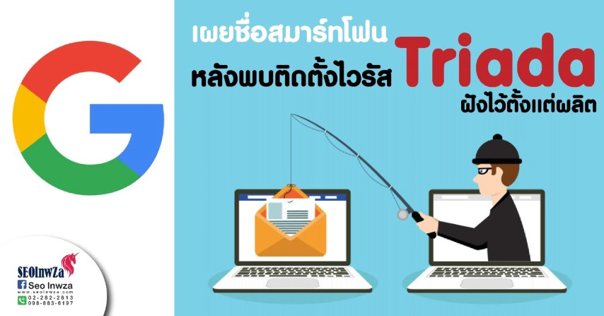 Google เผยชื่อสมาร์ทโฟน หลังพบติดตั้งไวรัส Triada ฝังไว้ตั้งแต่ผลิต