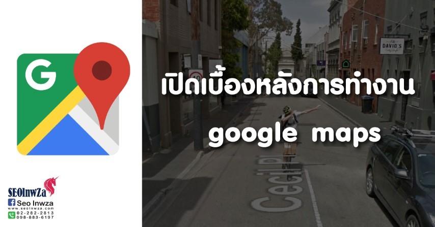 เปิดเบื้องหลังการทำงาน google maps
