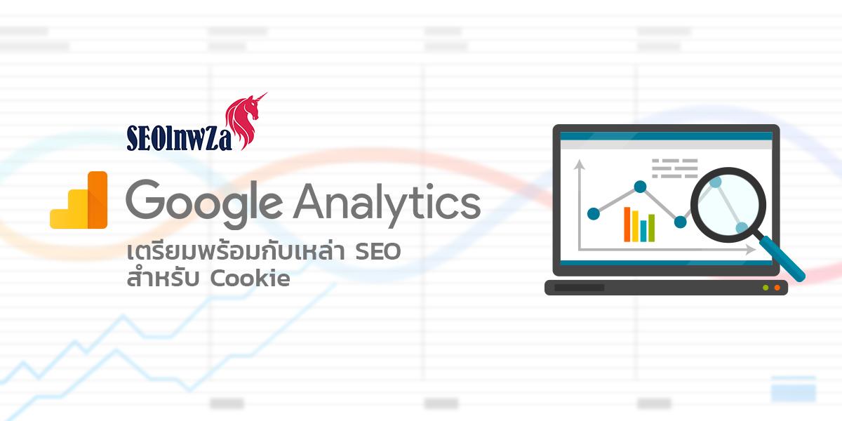 Google Analytics เตรียมพร้อมกับเหล่า SEO สำหรับ Cookie