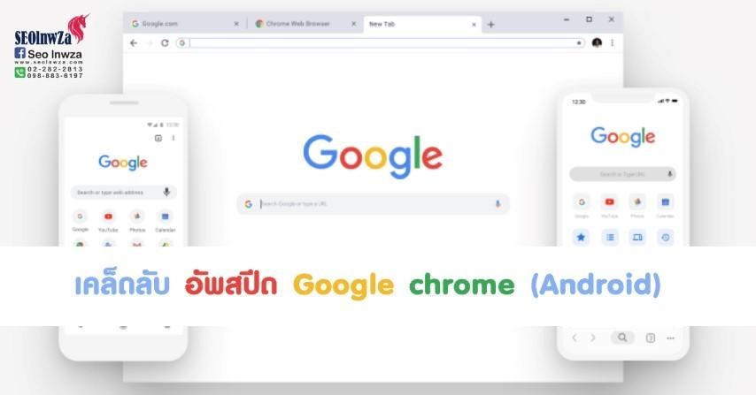 ใครใช้ Android มาดูเคล็ดลับ อัพสปีด Google chrome