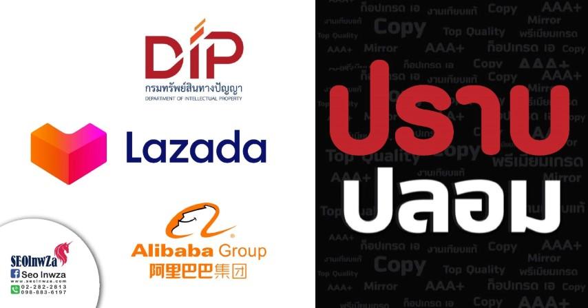 Lazada หาแนวทาง จัดการปัญหาของปลอม โดยใช้เทคโนโลยี Alibaba