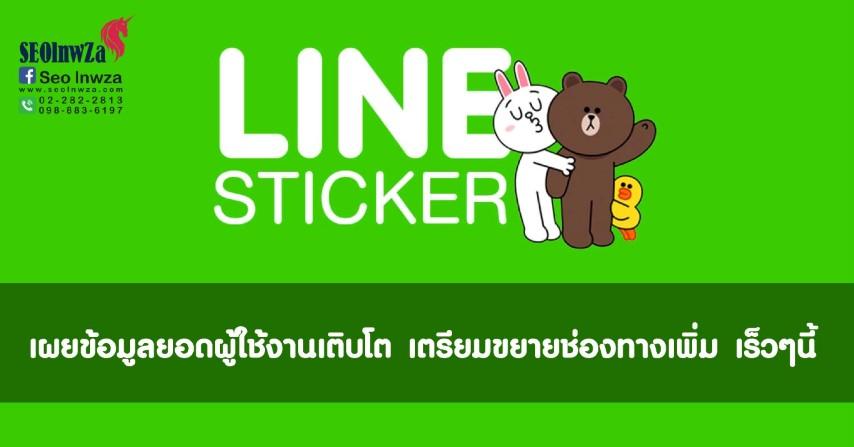 Line sticker เผยข้อมูลยอดผู้ใช้งานเติบโต เตรียมขยายช่องทางเพิ่ม เร็วๆนี้