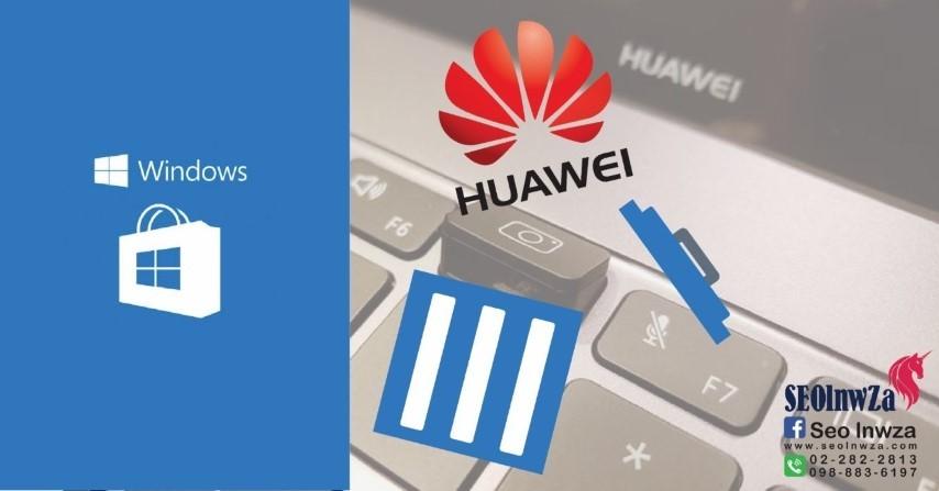 Microsoft Store ถอด Huawei MateBook X Pro ไร้เสียง