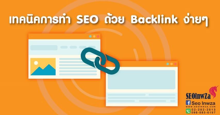 เทคนิคการทำ SEO ด้วย Backlink ง่ายๆ