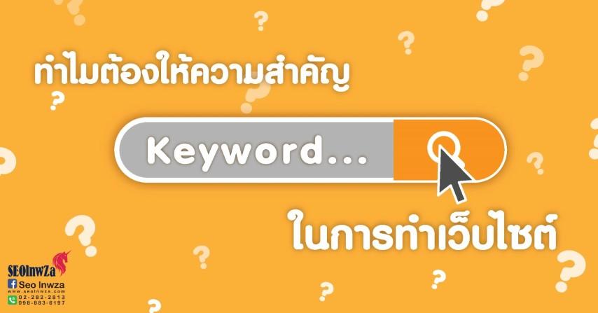 ทำไมต้องให้ความสำคัญ กับ Keyword ในการทำเว็บไซต์