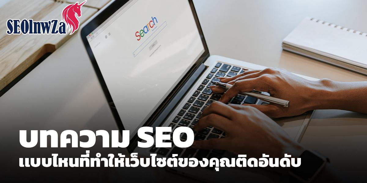 บทความ SEO เเบบไหนที่ทำให้เว็บไซต์ของคุณติดอันดับ